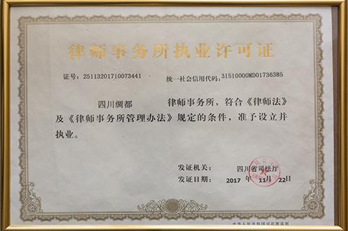 执业许可证