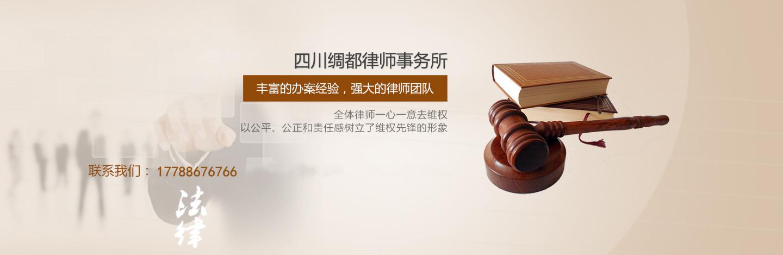 四川律师事务所
